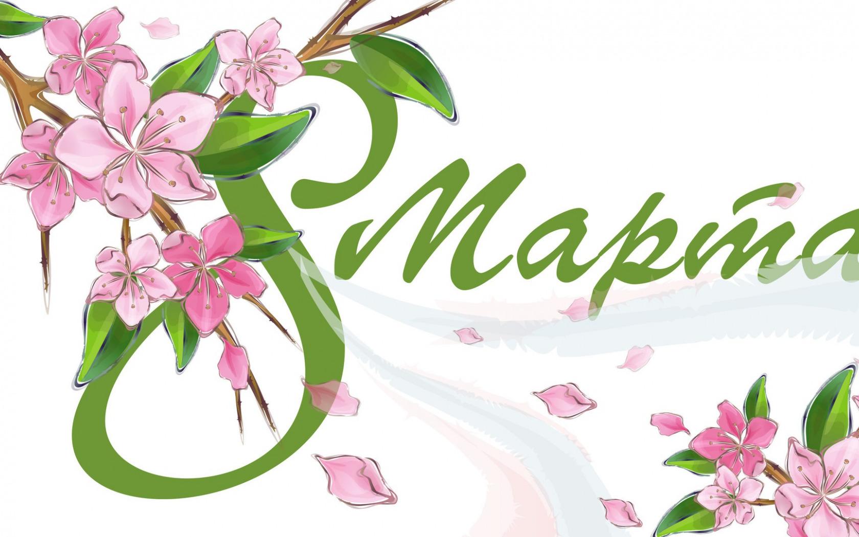 3 марта открытка, счастья