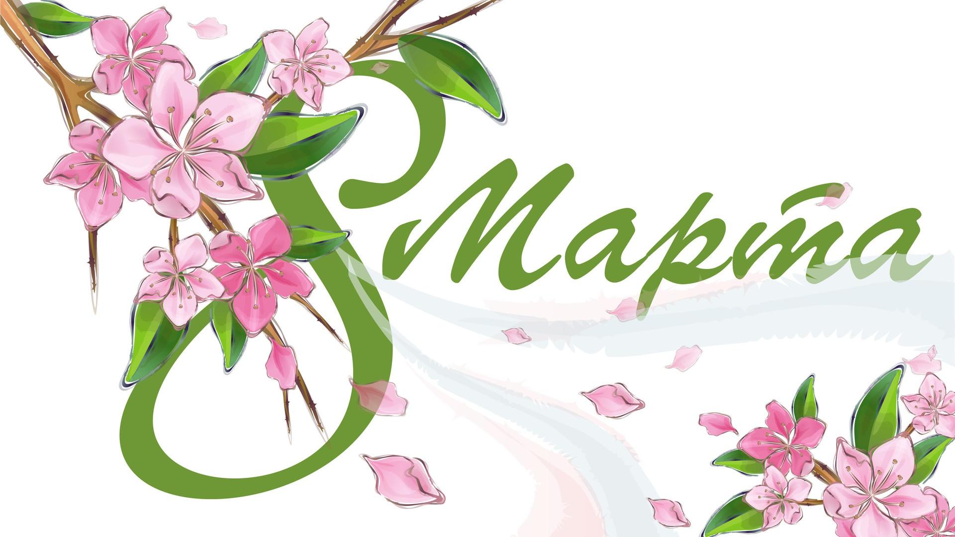 картинки с надписью с праздником 8 марта этого