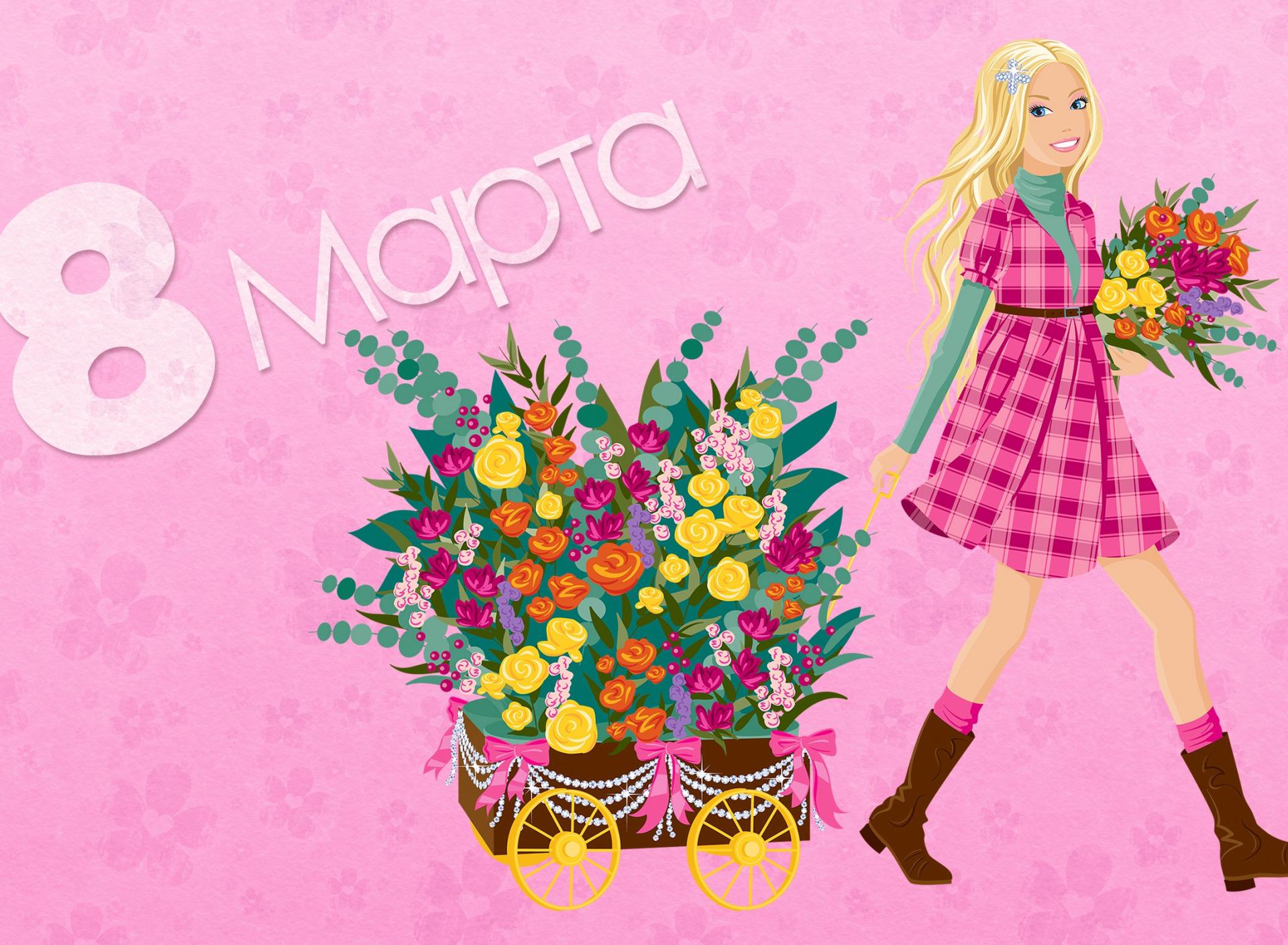Цветы 8 марта картинки для детей