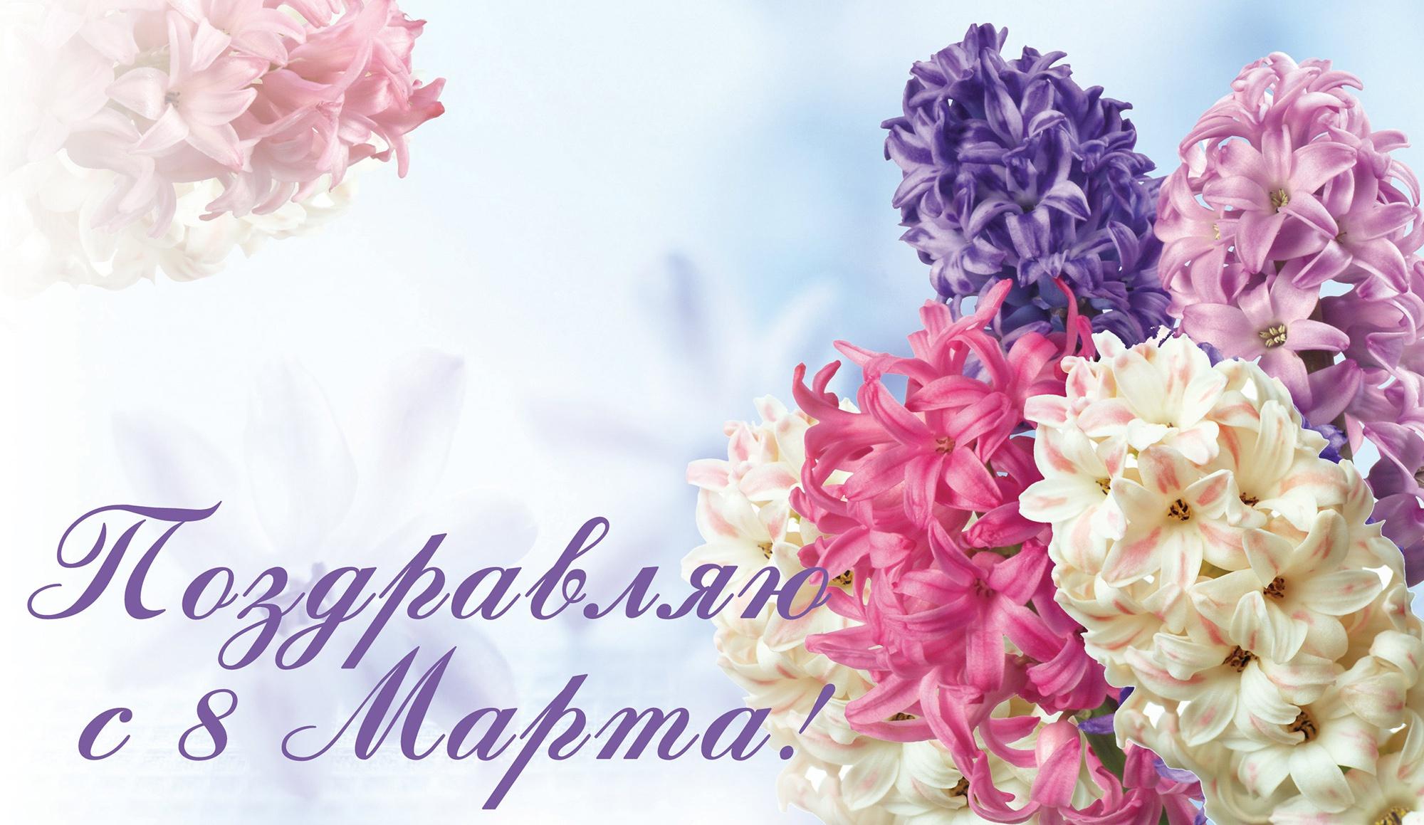 Для вас дорогие женщины поздравление к 8 марта