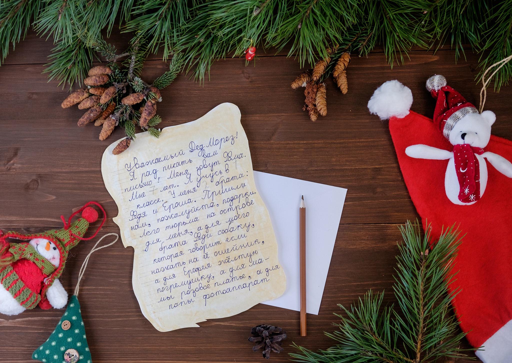Виртуальная, новогодние письма картинки
