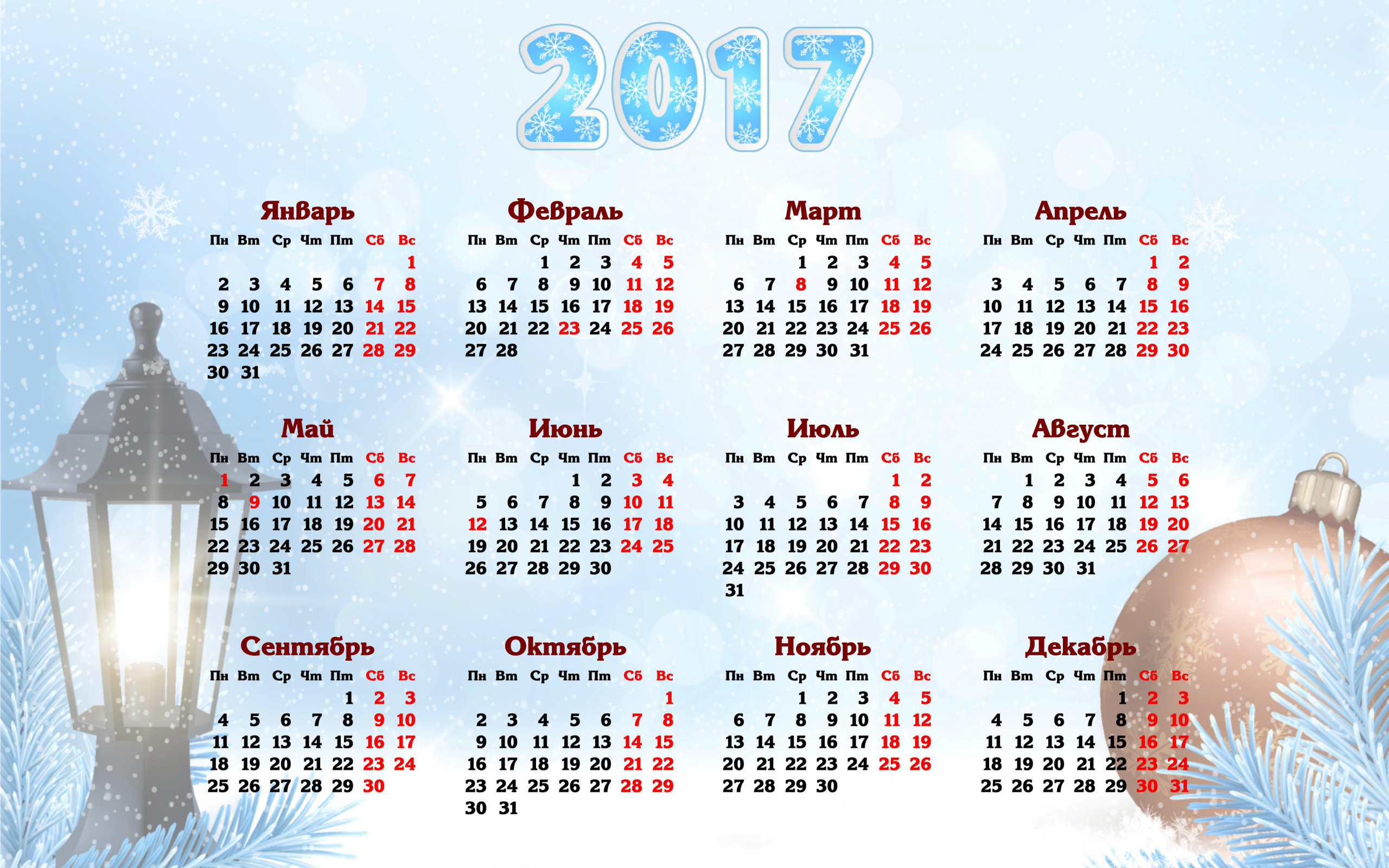 Какая будет погода на новый год 2017 2017