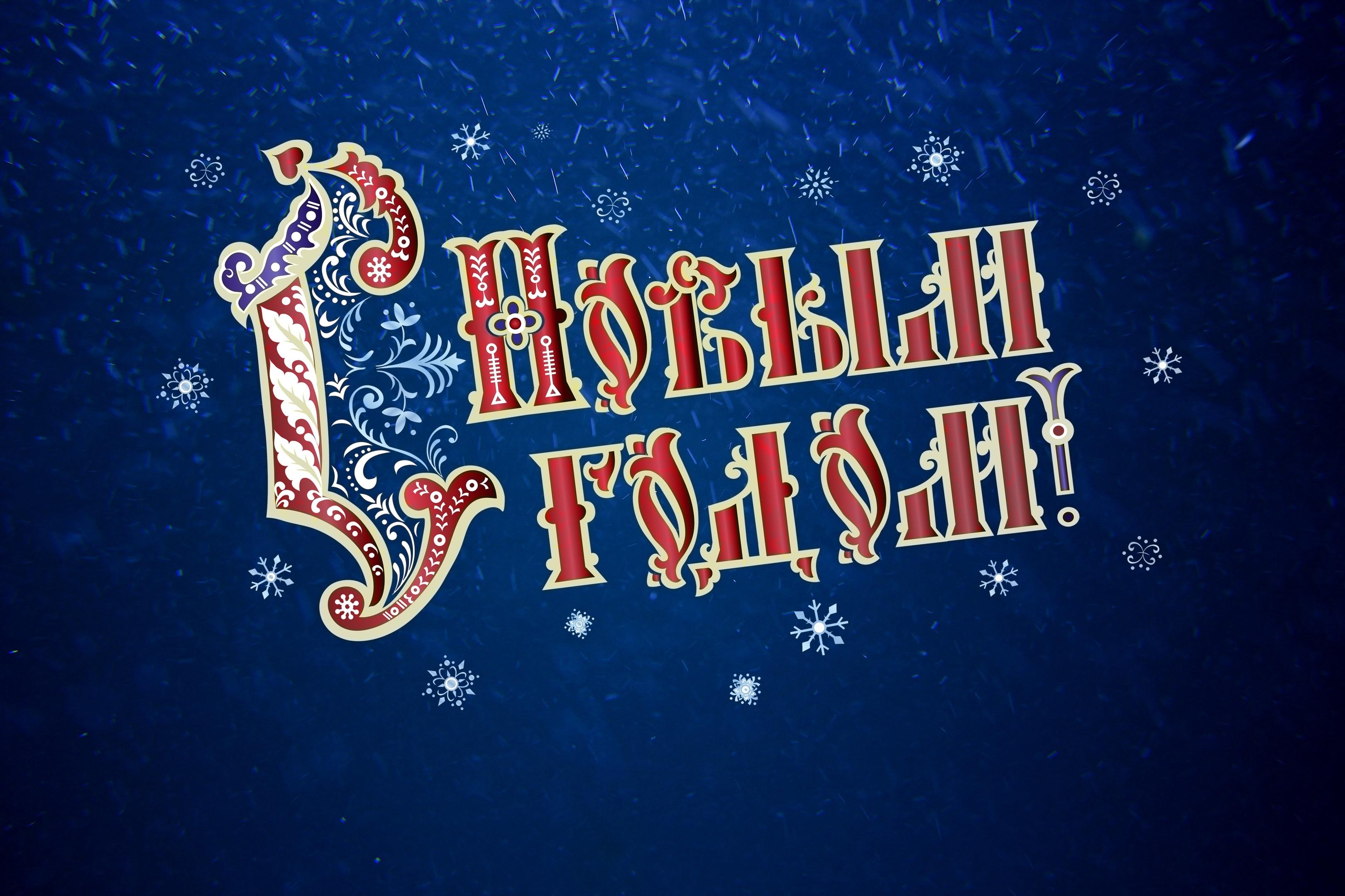 Открытки на новый год с надписями