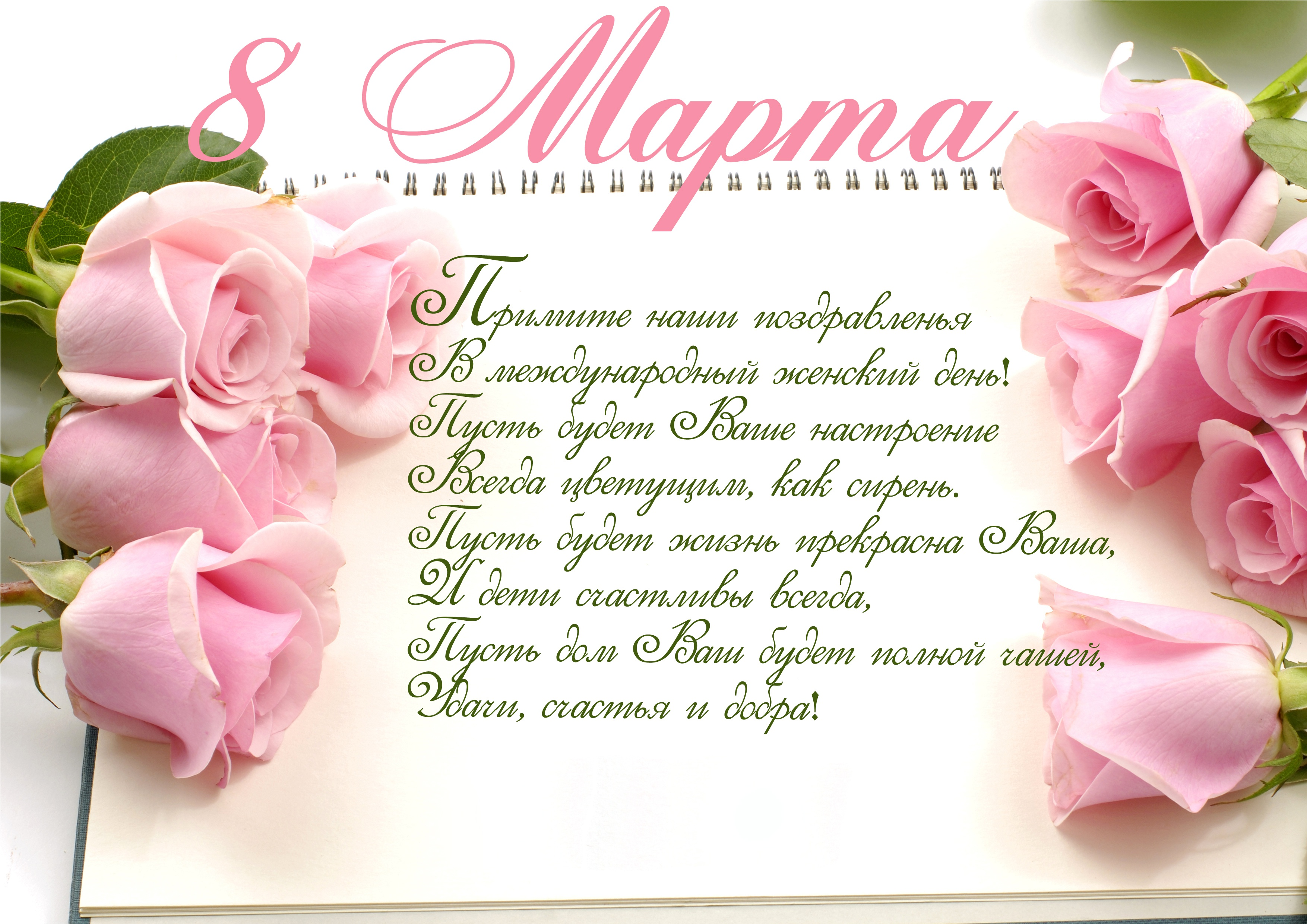 Картинки для поздравления с 8 марта для открытки