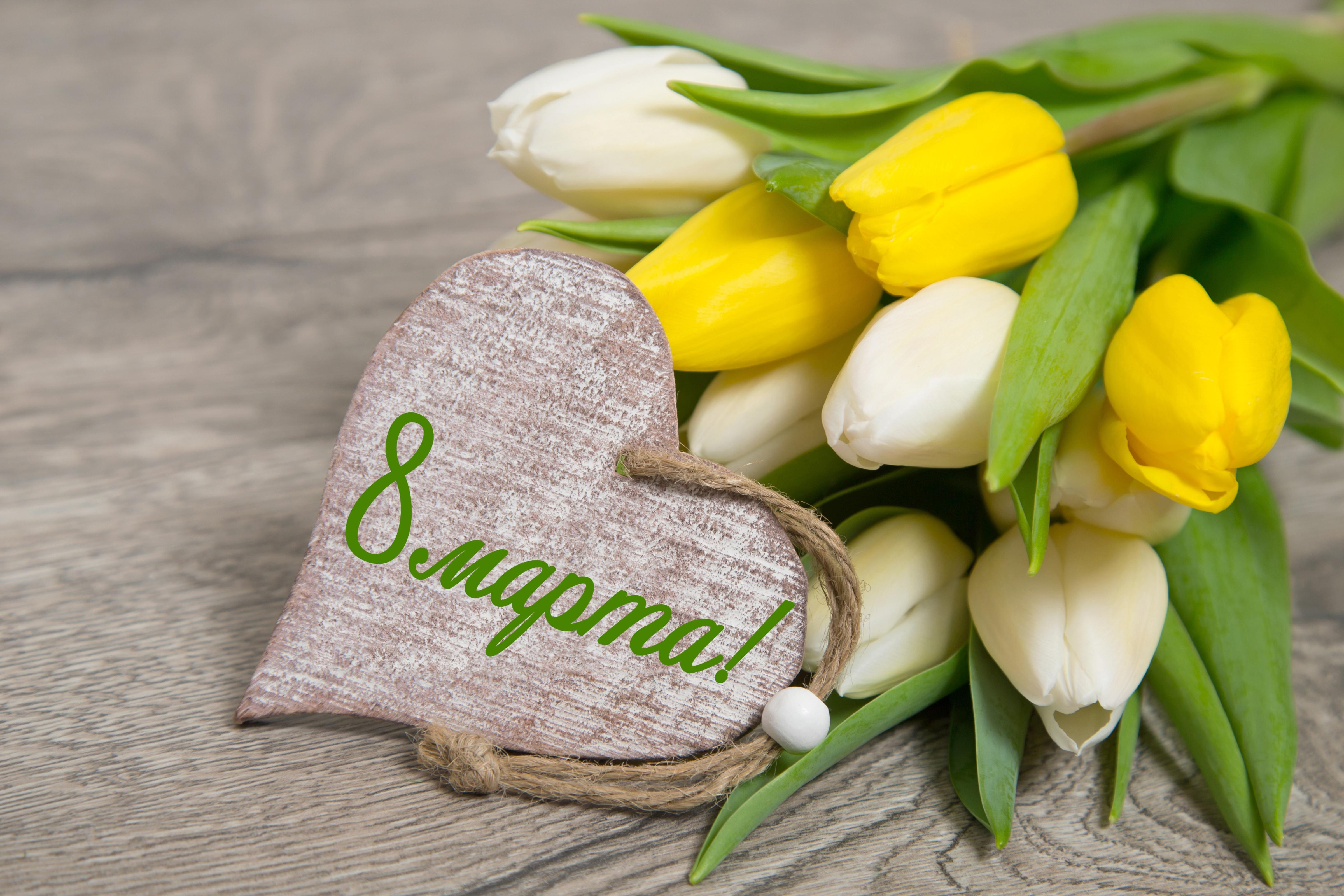 Поздравления 8 марта с тюльпанами