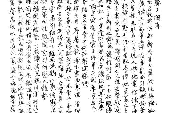 Картинка текст, фон, иероглифы