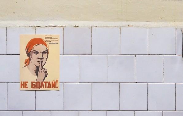 Картинка стена, плакат, не болтай
