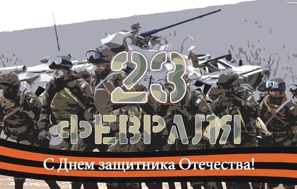 Картинка армия, силы, 23 февраля, СНГ, защитник, вооруженные, день защитников отечества, отечественного, с 23 февраля, с …