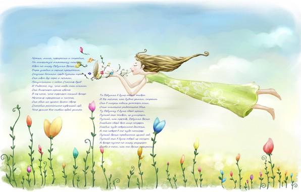 Картинка полет, цветы, настроение, весна, арт, картинка, стихи