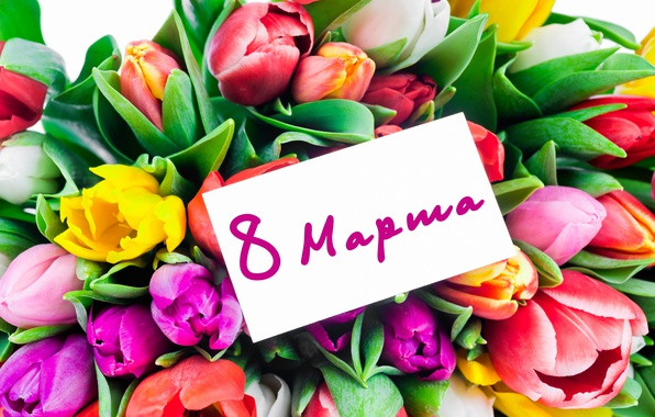 Картинка букет, colorful, тюльпаны, love, fresh, 8 марта, flowers, romantic, tulips