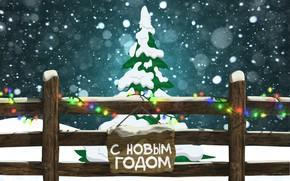 Картинка Зима, Забор, Снег, Новый Год, Снежинки, Фон, Елка, Праздник, Настроение, Ёлка, Гирлянда, С Новым Годом