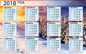 Картинка зима, фон, Новый год, календарь, 2018, New Year