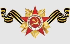 Картинка праздник, звезда, серп и молот, Победа, 9 мая, День победы, георгиевская ленточка, Великая Отечественная Война, …