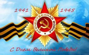 Обои орден отечественной войны, звезда, День Победы, георгиевская лента, 9 Мая, праздник
