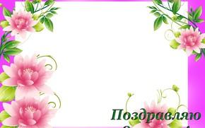 Картинка цветы, 8 марта, открытка