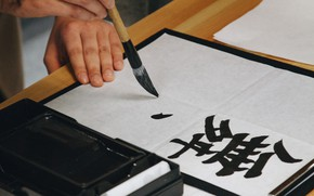 Картинка Иеорглиф, Каллиграфия, Япония