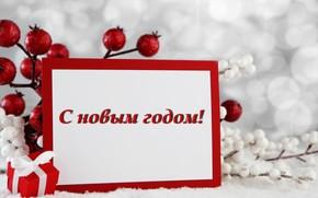 Картинка украшения, ветки, ягоды, праздник, шары, новый год, подарки, коробочки