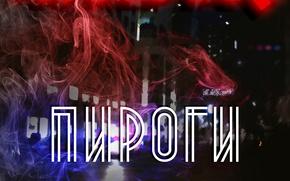 Картинка синий, красный, девушки, улица, дым, клуб, бар, сигарета, пентхаус, стриптиз, fuck, Penthouse, club, smoke, girls, …