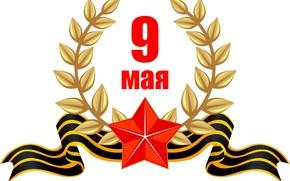 Картинка звезда, 9 мая, День победы
