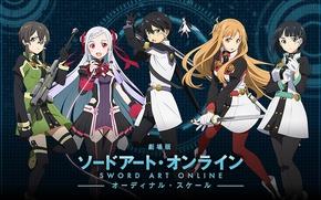 Картинка аниме, арт, Мастера меча онлайн, Sword Art Online