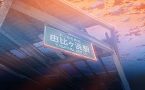 Картинка железнодорожная станция, K.Hati, Юигахама