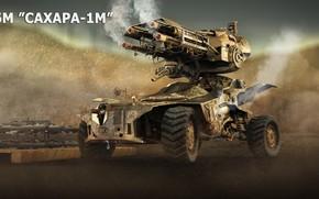 Картинка машина, орудие, БМ Сахара-1М