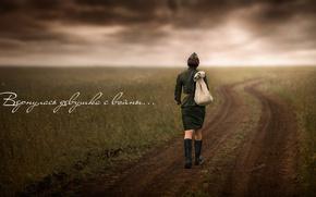 Картинка девушка, 9 мая, День победы, Великая Отечественная Война, домой, гимнастёрка, ко Дню Великой Победы