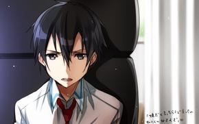 Картинка взгляд, аниме, арт, парень, Мастера меча онлайн, Sword Art Online, Кирито