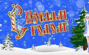 Картинка Зима, Минимализм, Снег, Фон, Новый год, Снегурочка, Праздник, Настроение