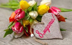 Картинка цветы, сердце, букет, colorful, тюльпаны, love, 8 марта, heart, wood, flowers, romantic, tulips, spring