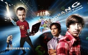 Картинка ноутбук, сериал, актеры, Теория Большого Взрыва, персонажи, The Big Bang Theory