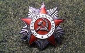 Картинка память, Дедушкин Орден, Орден Великой Отечественной Войны