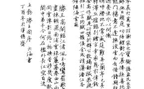 Обои текст, фон, иероглифы