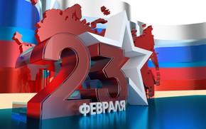 Картинка 23 февраля, День защитника Отечества, С праздником!