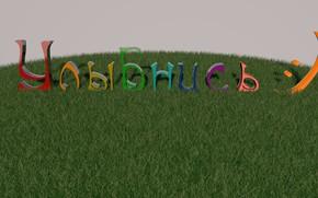Обои трава, улыбка, 3д графика, улыбнись, объемный текст, смайл