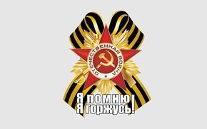 Картинка праздник, надпись, звезда, серп и молот, Победа, 9 мая, День победы, георгиевская ленточка, Великая Отечественная …