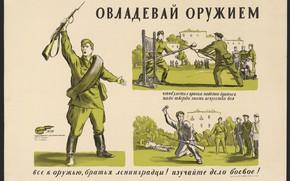 Картинка Победа, призыв, Советский плакат, военная подготовка
