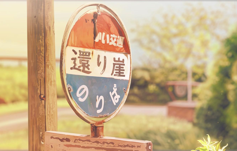 Фото обои дорога, природа, знак
