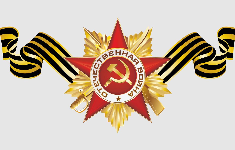 Фото обои праздник, звезда, серп и молот, Победа, 9 мая, День победы, георгиевская ленточка, Великая Отечественная Война, …