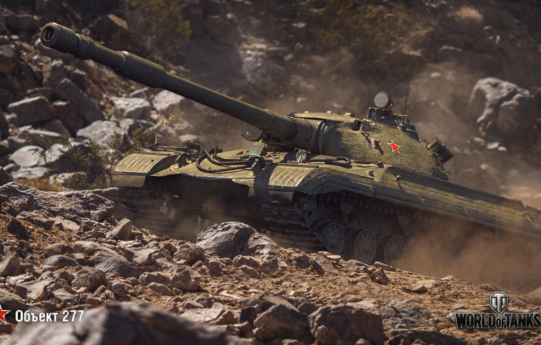 Фото обои WoT, World of Tanks, советский танк, Wargaming, Объект 277