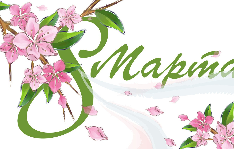 Фото обои цветы, праздник, весна, 8 марта, открытка