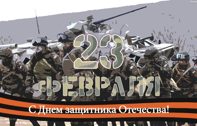 Фото обои армия, силы, 23 февраля, СНГ, защитник, вооруженные, день защитников отечества, отечественного, с 23 февраля, с …