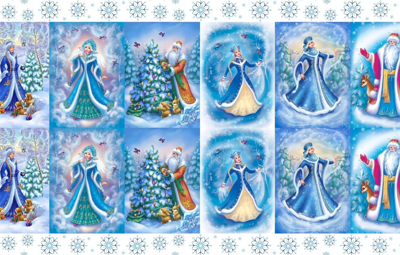 Фото обои зима, настроение, праздник, арт, Новый год, снегурочка, дед мороз, снежинка, открытка, детская