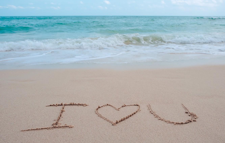 Картинка с надписью я люблю тебя на песке, как сделать