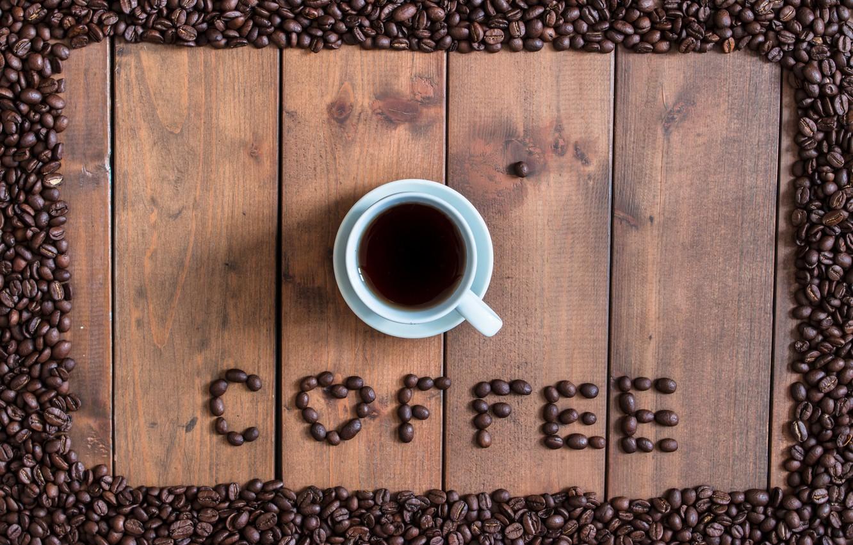 Фото обои фон, сердце, кофе, зерна, чашка, love, heart, texture, background, cup, beans, coffee, roasted
