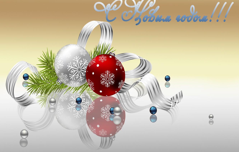 Фото обои шарики, отражение, шары, графика, елка, лента, Новый год, New Year